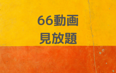 英検4級対策全66動画見放題