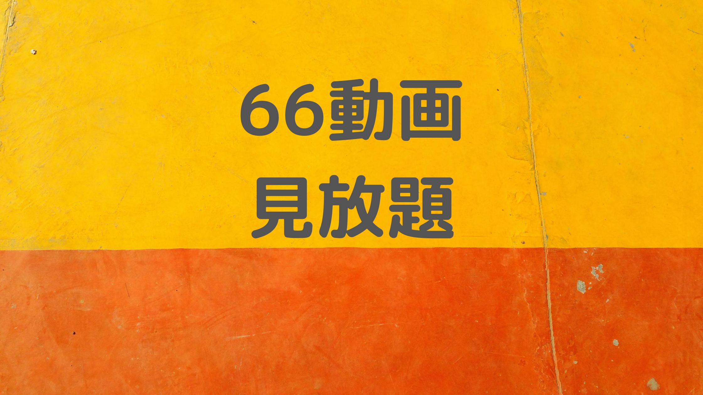 4級見放題-66動画