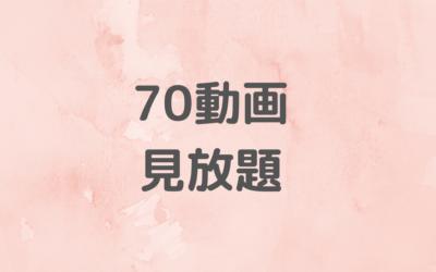 英検3級対策全70動画見放題