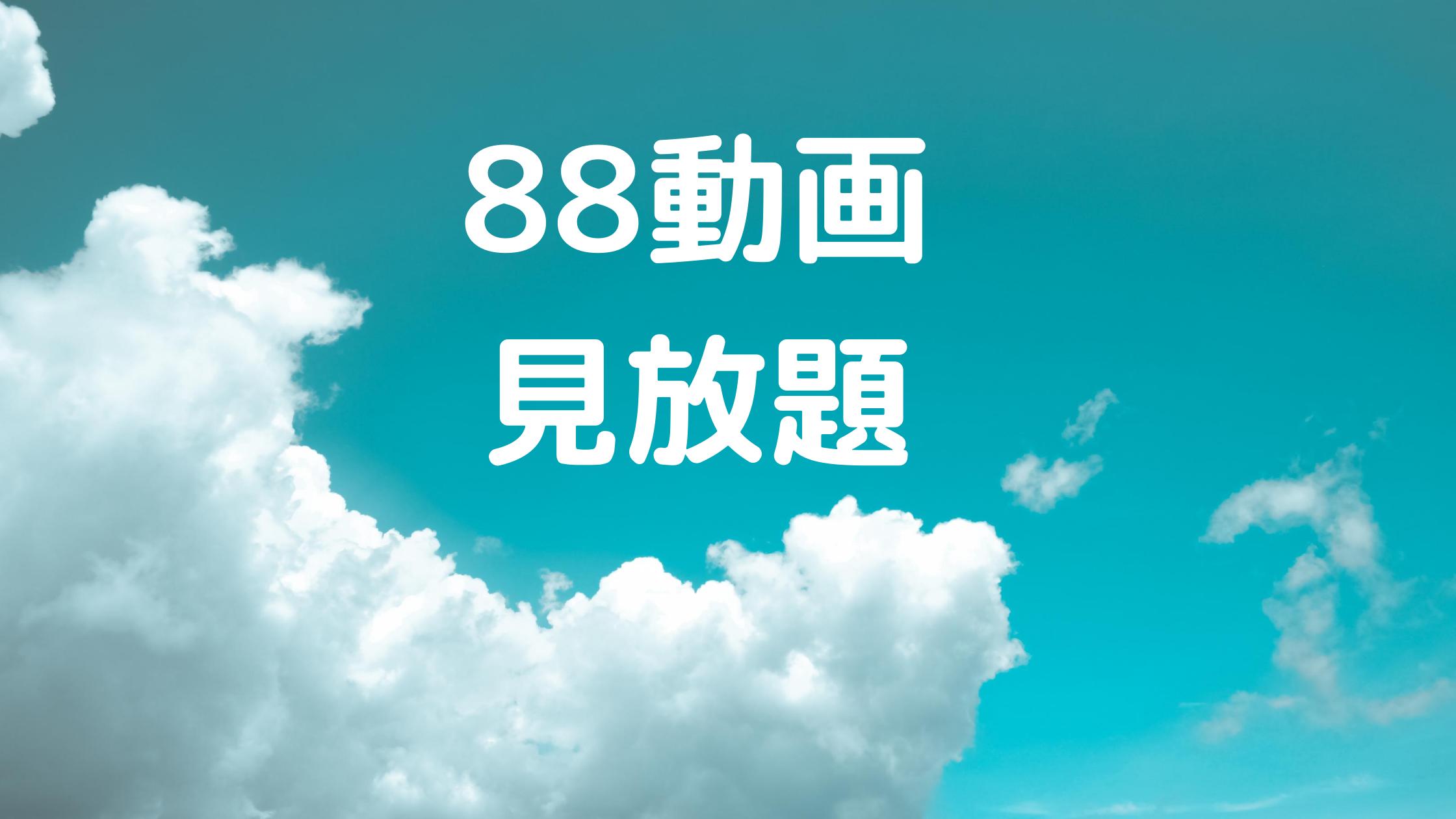 準2級見放題-88動画